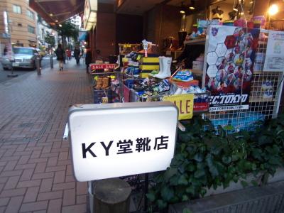 KY堂靴店